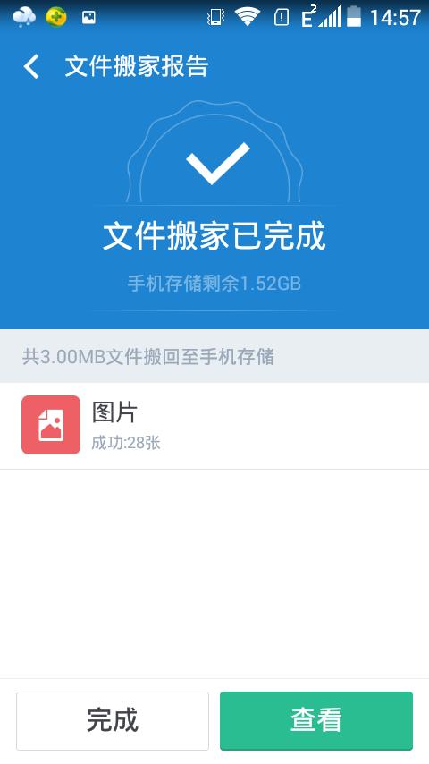 Screenshot_2015-11-04-14-57-31.png