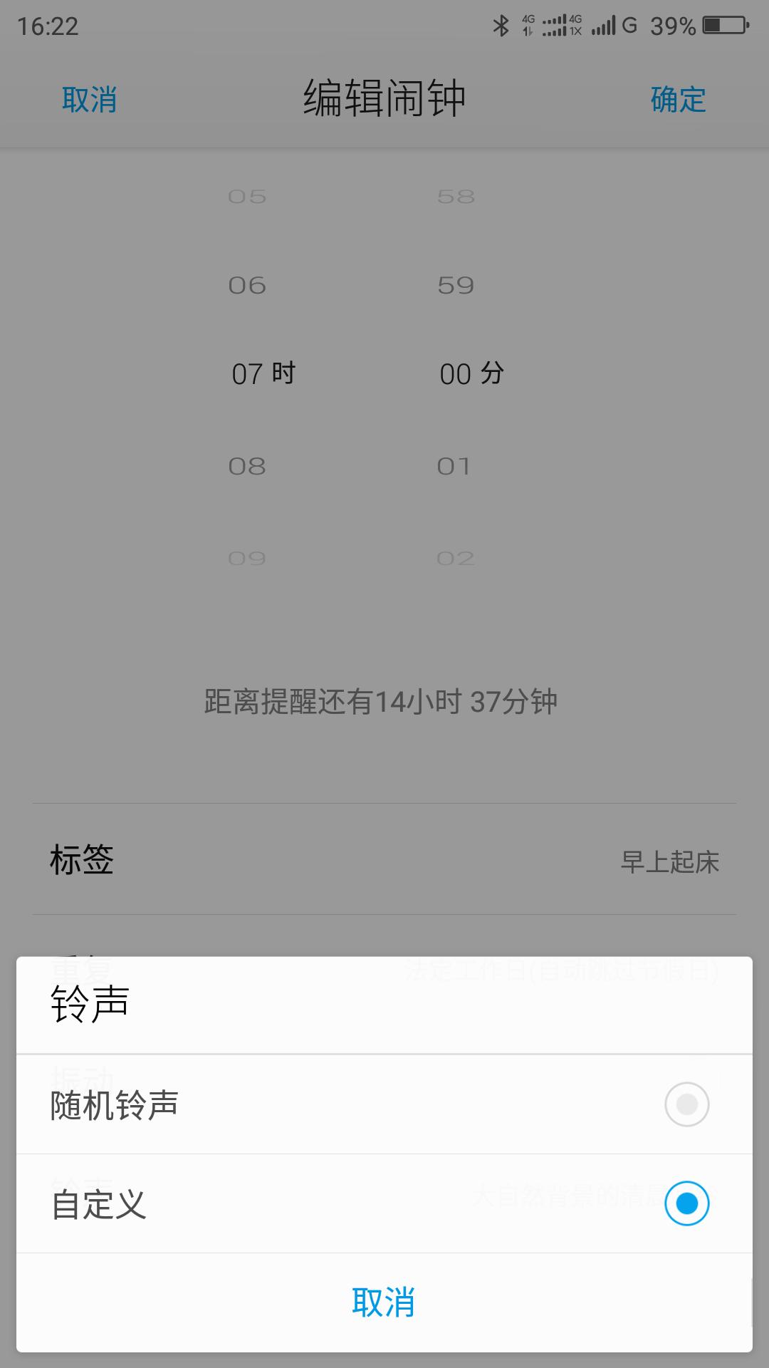Screenshot_2016-03-20-16-22-54.png