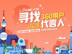 360用户代言人火爆招募中!报名可抽千元礼包!