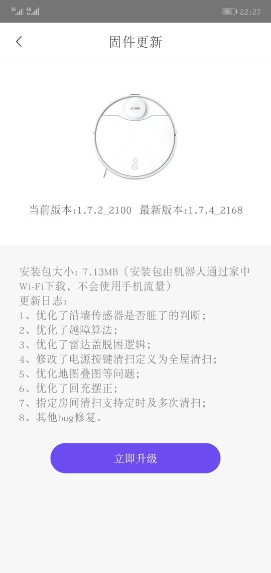 Screenshot_20200114_222742_com.qihoo.smarthome.jpg