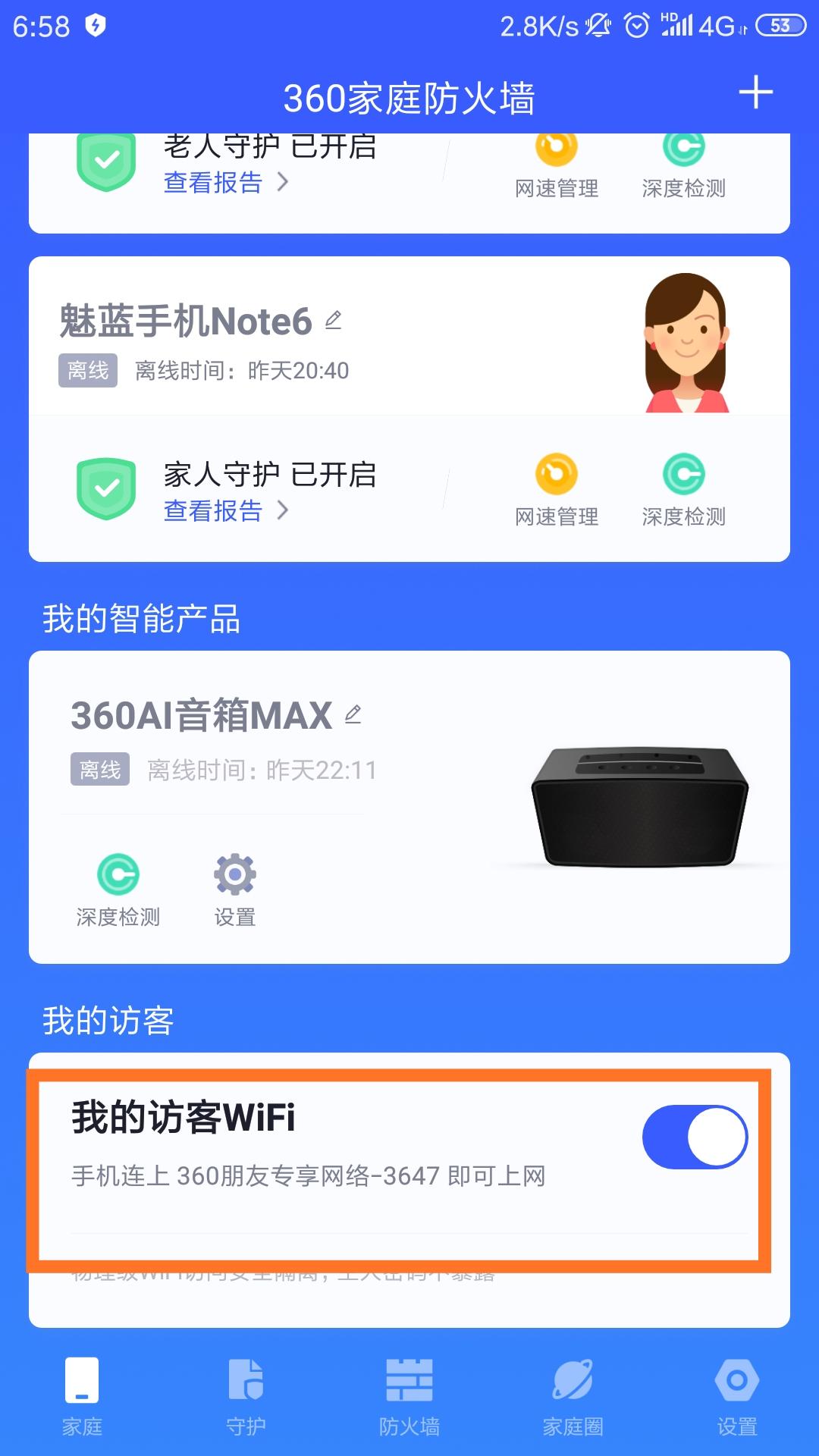 Screenshot_2019-04-30-06-58-50-521_com.qihoo.srouter.n300.png