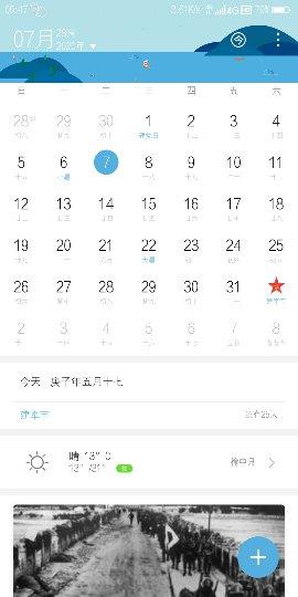 Screenshot_2020-07-07-05-47-42_compress.png