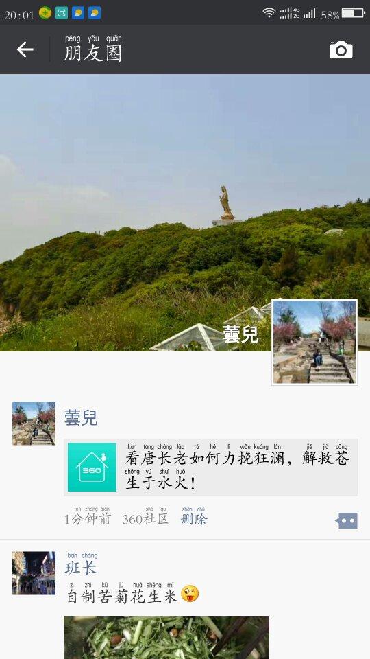 Screenshot_2017-05-27-20-01-31_compress.png