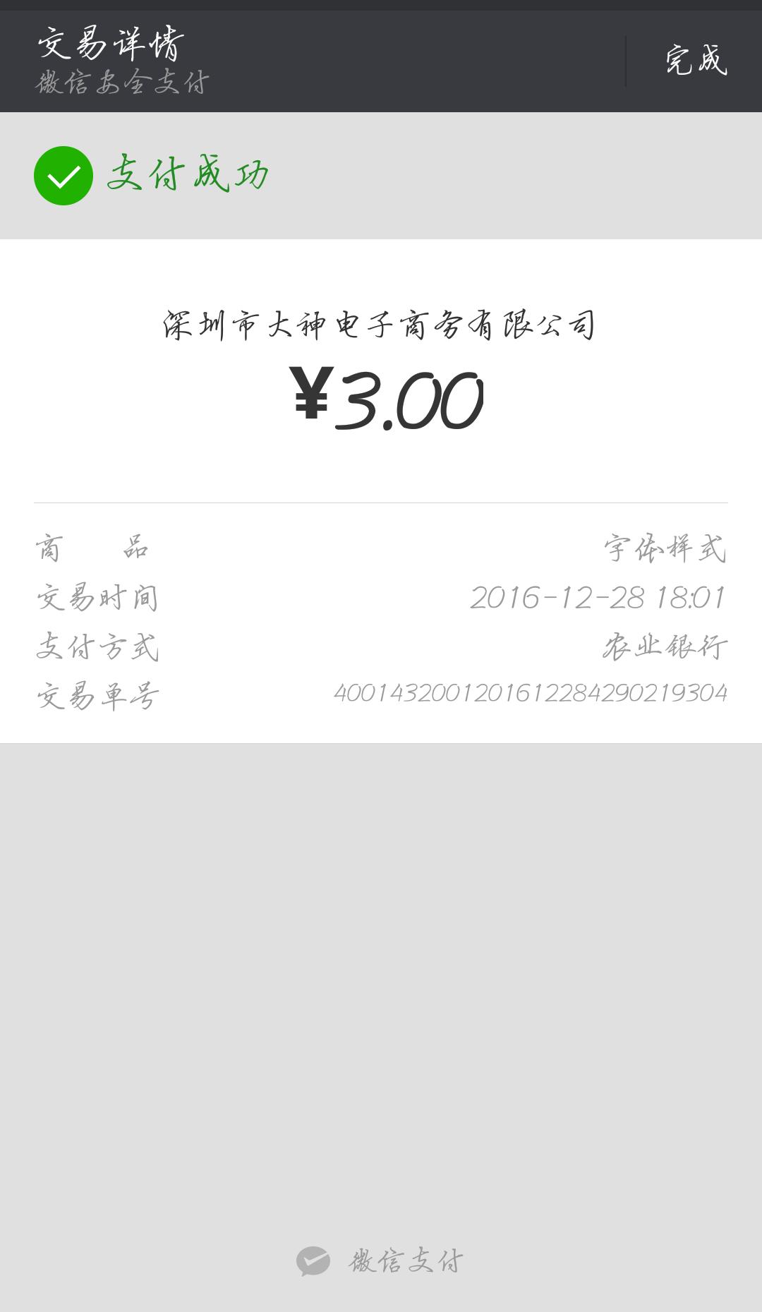 Screenshot_2016-12-28-18-02-03.png
