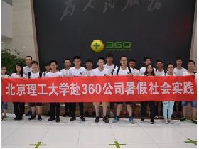 北京理工大学学生代表赴360公司参观
