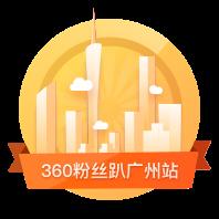 360会员粉丝趴(广州场)
