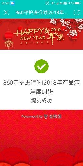 Screenshot_2019-01-16-23-20-47_compress.png