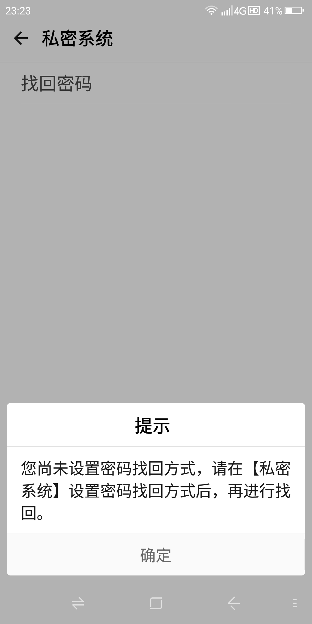 Screenshot_2018-12-11-23-23-37.png