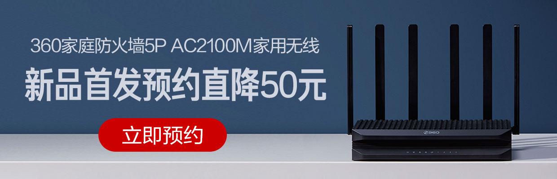 360家庭防火墙·路由器5Pro首发
