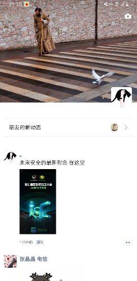 Screenshot_20190719-212830_WeChat_compress.jpg