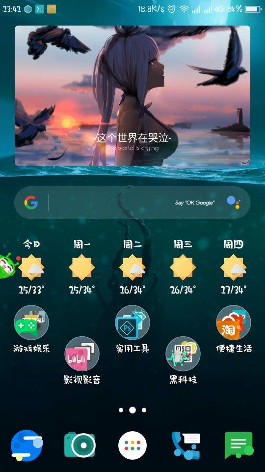 Screenshot_2018-07-29-23-42-15_compress.png
