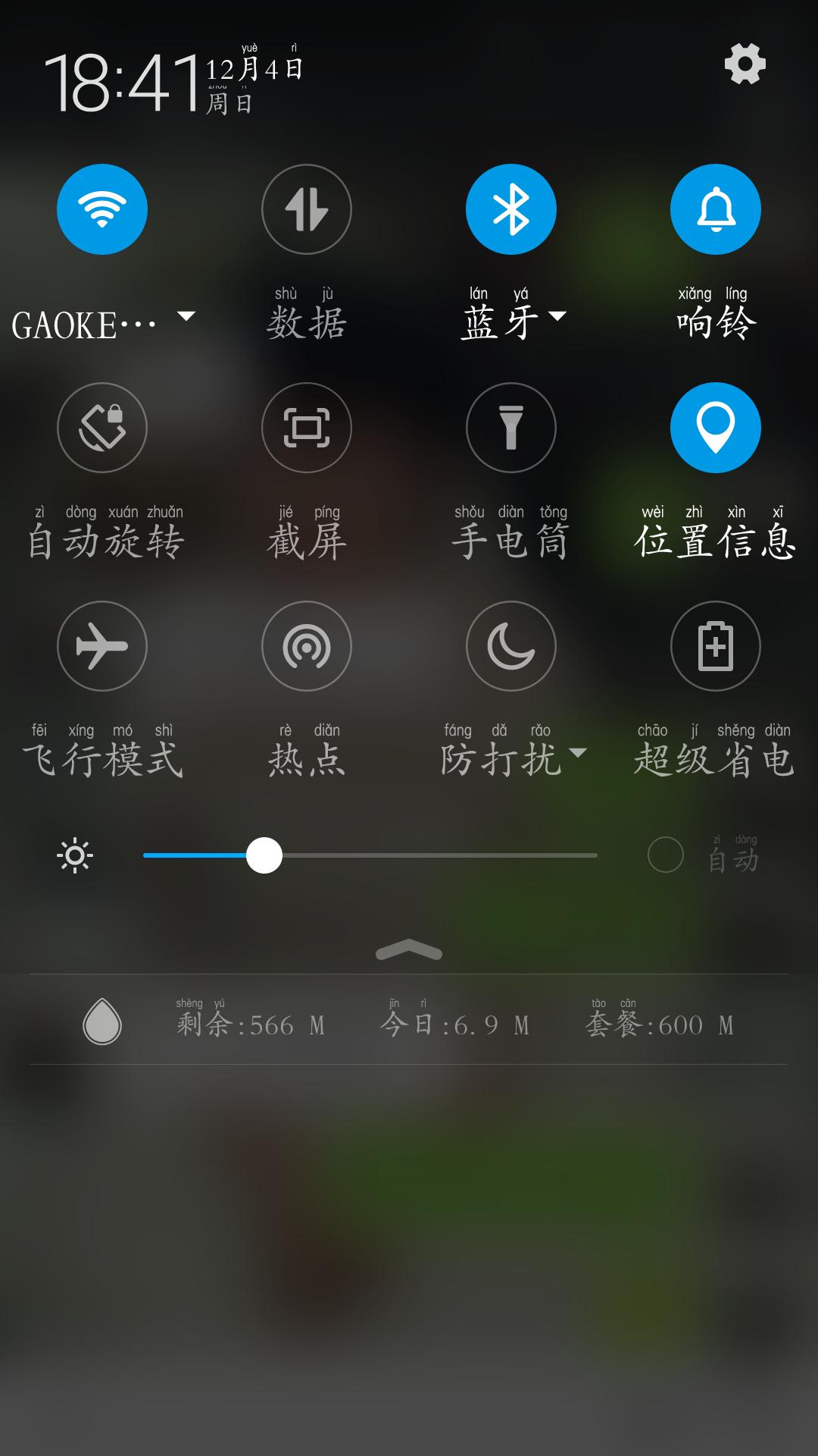 Screenshot_2016-12-04-18-41-47.png