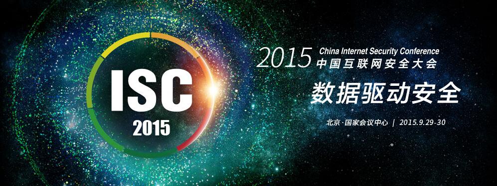9月29日~30日,2015中国互联网安全大会(ISC 2015)在北京国家会议中心召开。作为网络安全的爱好者,这种大 ...