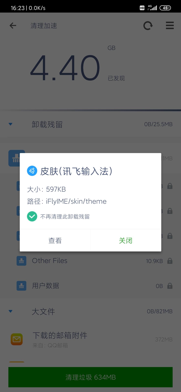 Screenshot_2019-12-07-16-23-53-324_com.qihoo.appstore.jpg