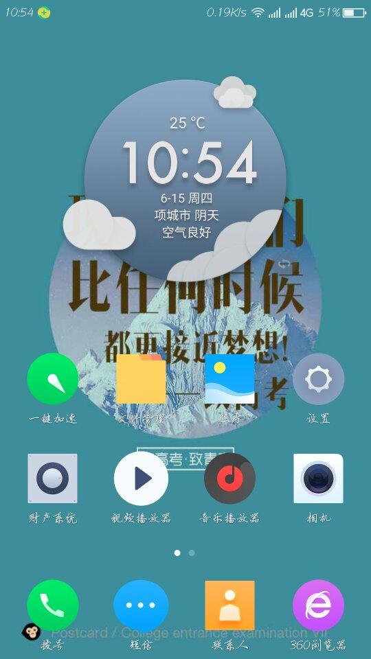 Screenshot_2017-06-15-10-54-43_compress.png