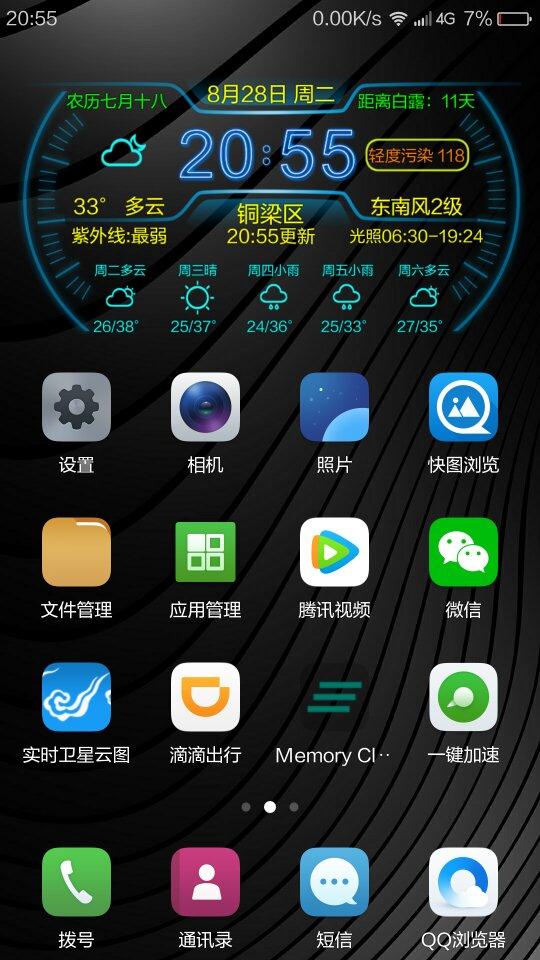 Screenshot_2018-08-28-20-55-45_compress.png