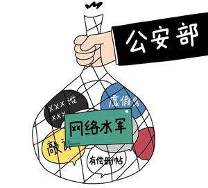 """""""网络水军""""太猖狂 公安部重拳出击!"""