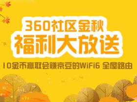 【金币抽奖】10金币赢取会赚京豆的360 WiFi 6全屋路由