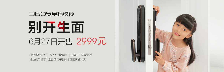 6月27日!360安全指纹锁正式开售!