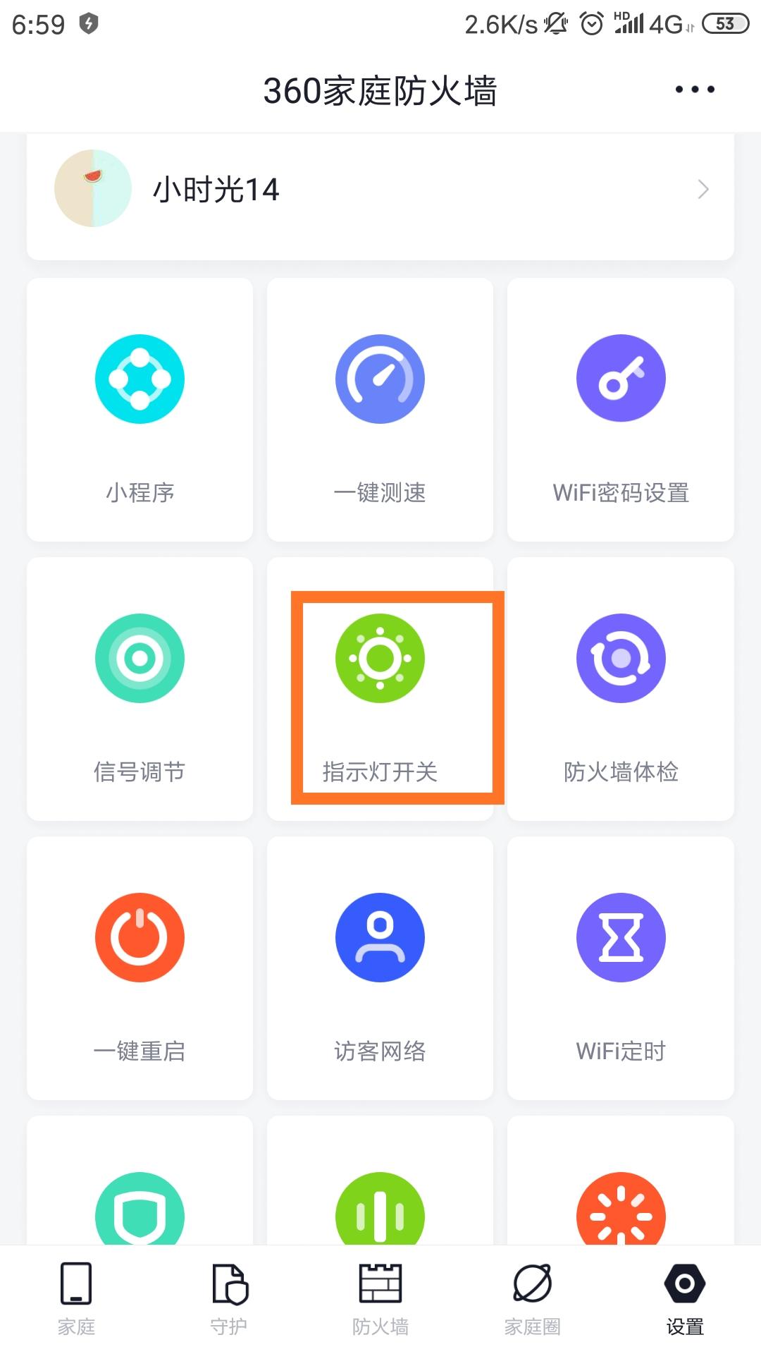 Screenshot_2019-04-30-06-59-35-468_com.qihoo.srouter.n300.png