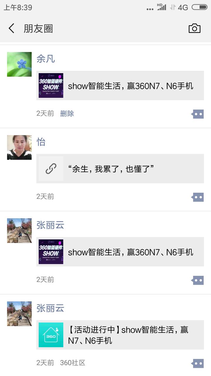 Screenshot_2018-09-29-08-39-21-350_com.tencent.mm.png