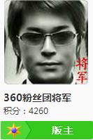 360粉丝团将军.png