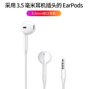 苹果【EarPods耳机(3.5mm)】99成新  Apple EarPods 白色圆头接口线控耳机苹果耳机iPhone5/6/6S