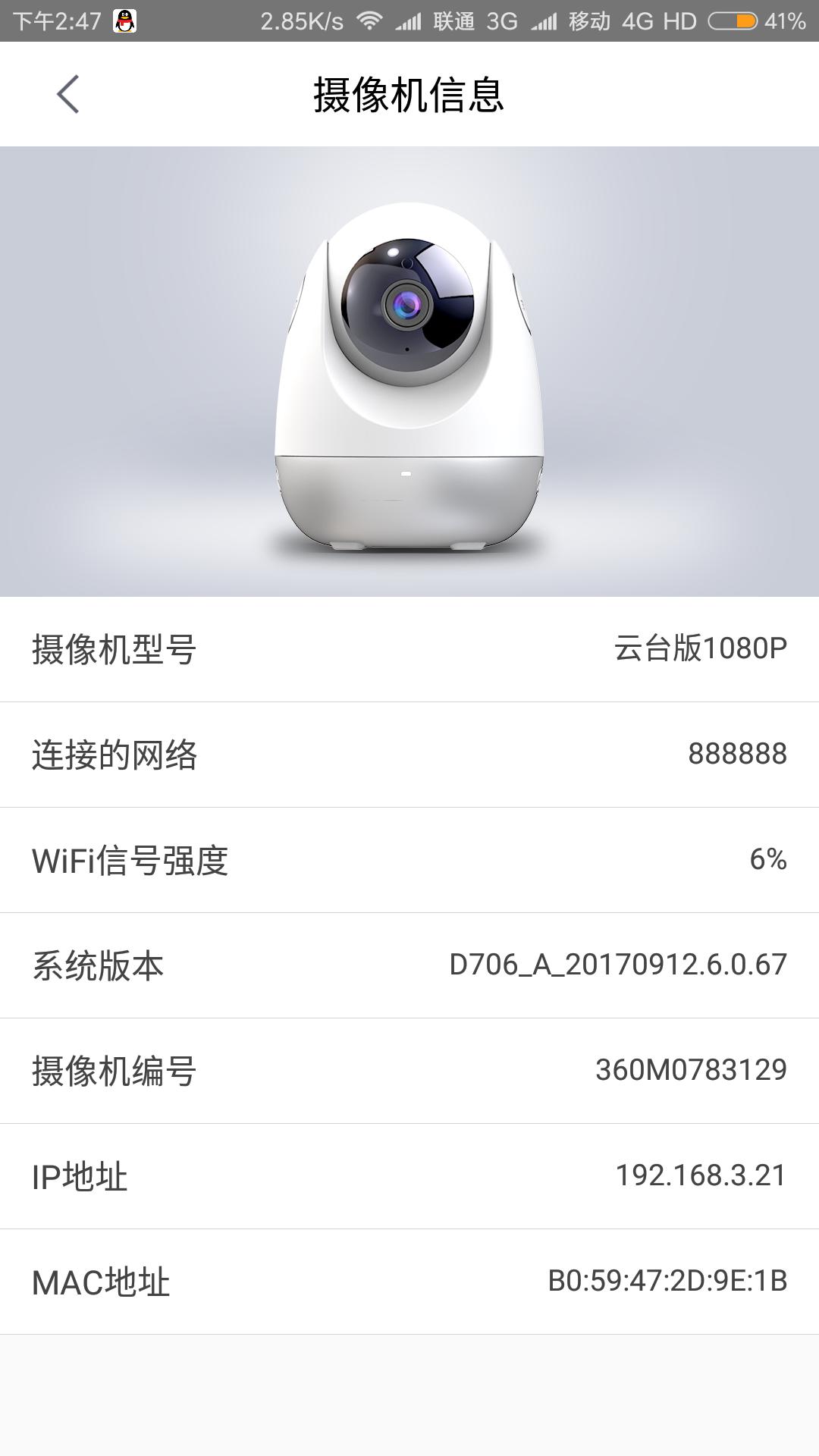 Screenshot_2017-12-06-14-47-33-270_com.qihoo.camera.png