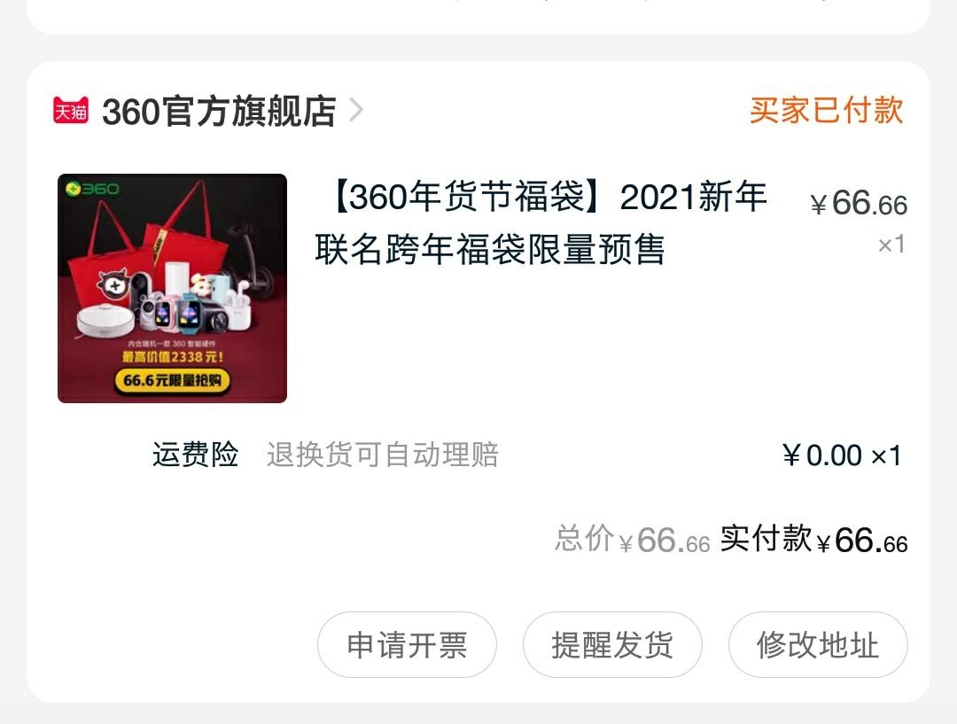 Screenshot_2021-01-22-11-21-14-074_手机淘宝_1.jpg