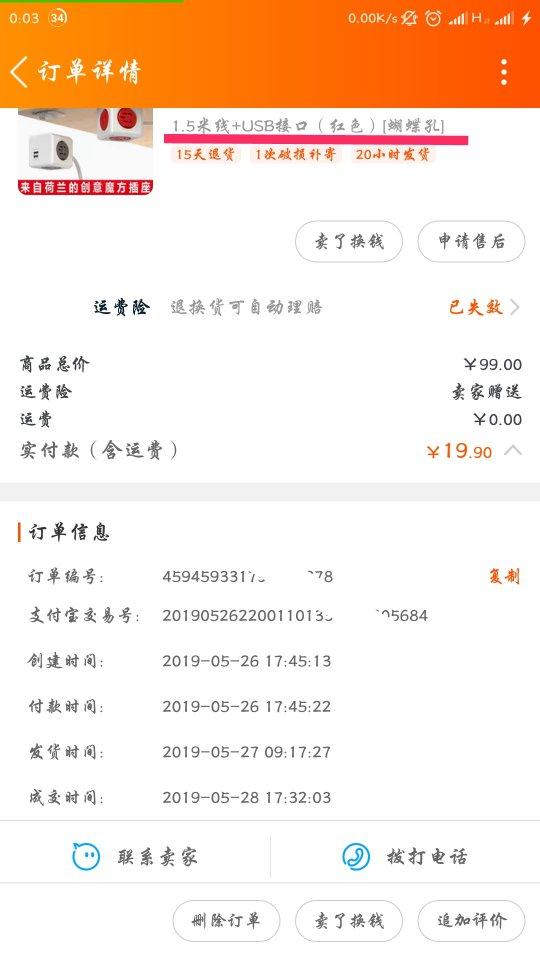 Screenshot_2019-10-10-00-03-29-955_com.taobao.taobao_compress.png