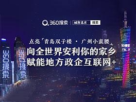 360搜索点亮「城市名片」 让家乡的美被全世界看到
