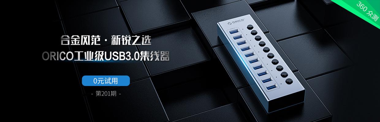 ORICO 工业级USB3.0集线器