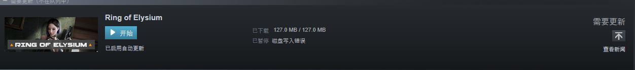 steam更新进程