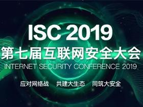 ISC 2019 分论坛前瞻:聚焦诈骗取证难题