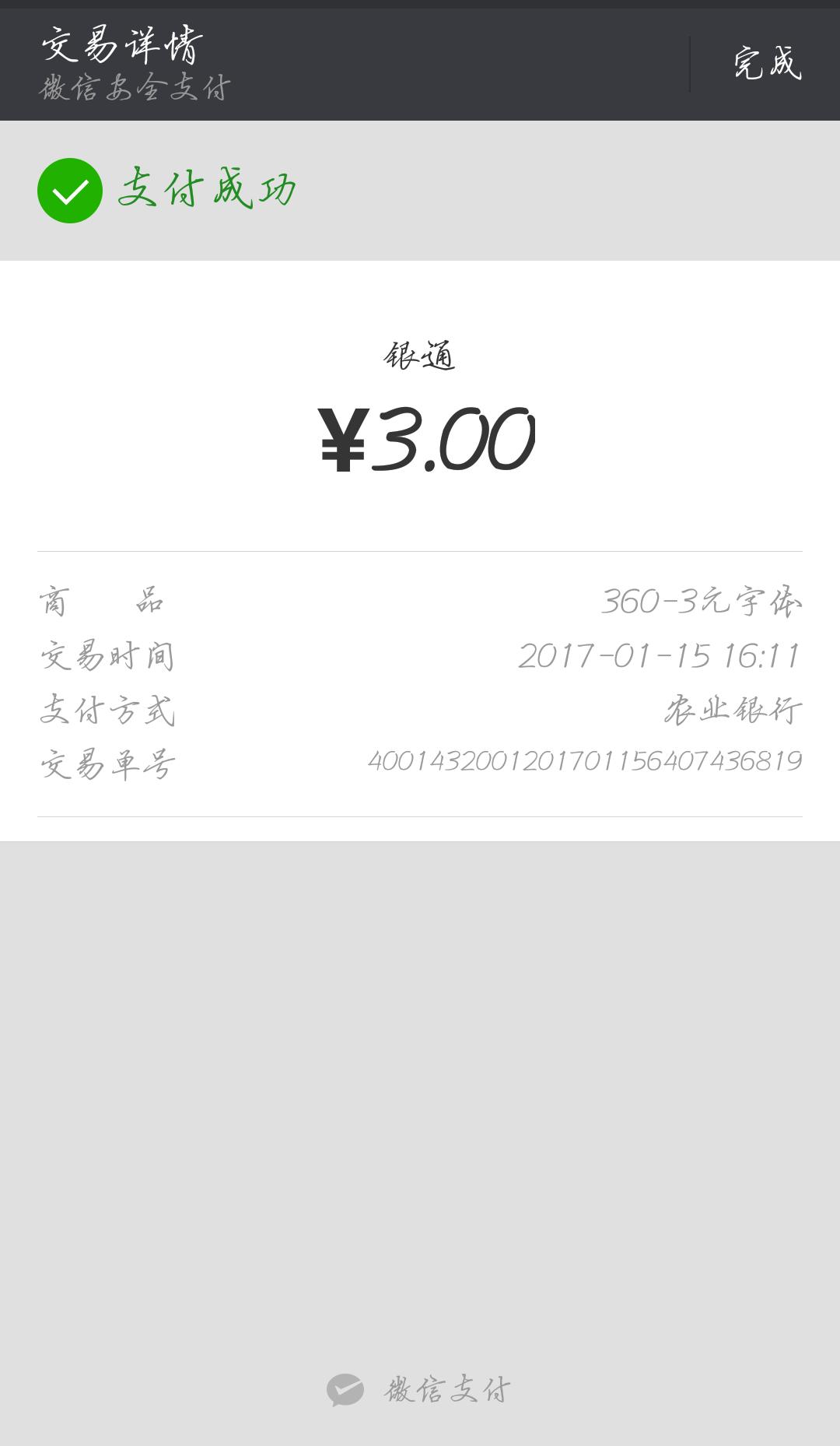 Screenshot_2017-01-15-16-11-24.png