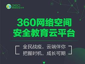 360网络空间安全教育云平台今日上线
