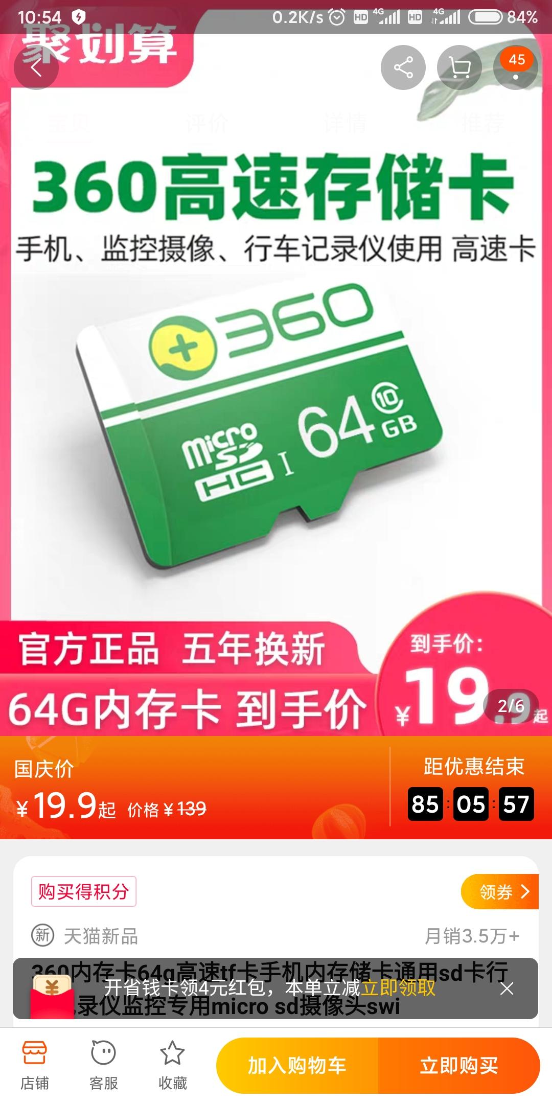 Screenshot_2020-10-04-10-54-00-830_com.taobao.taobao.jpg