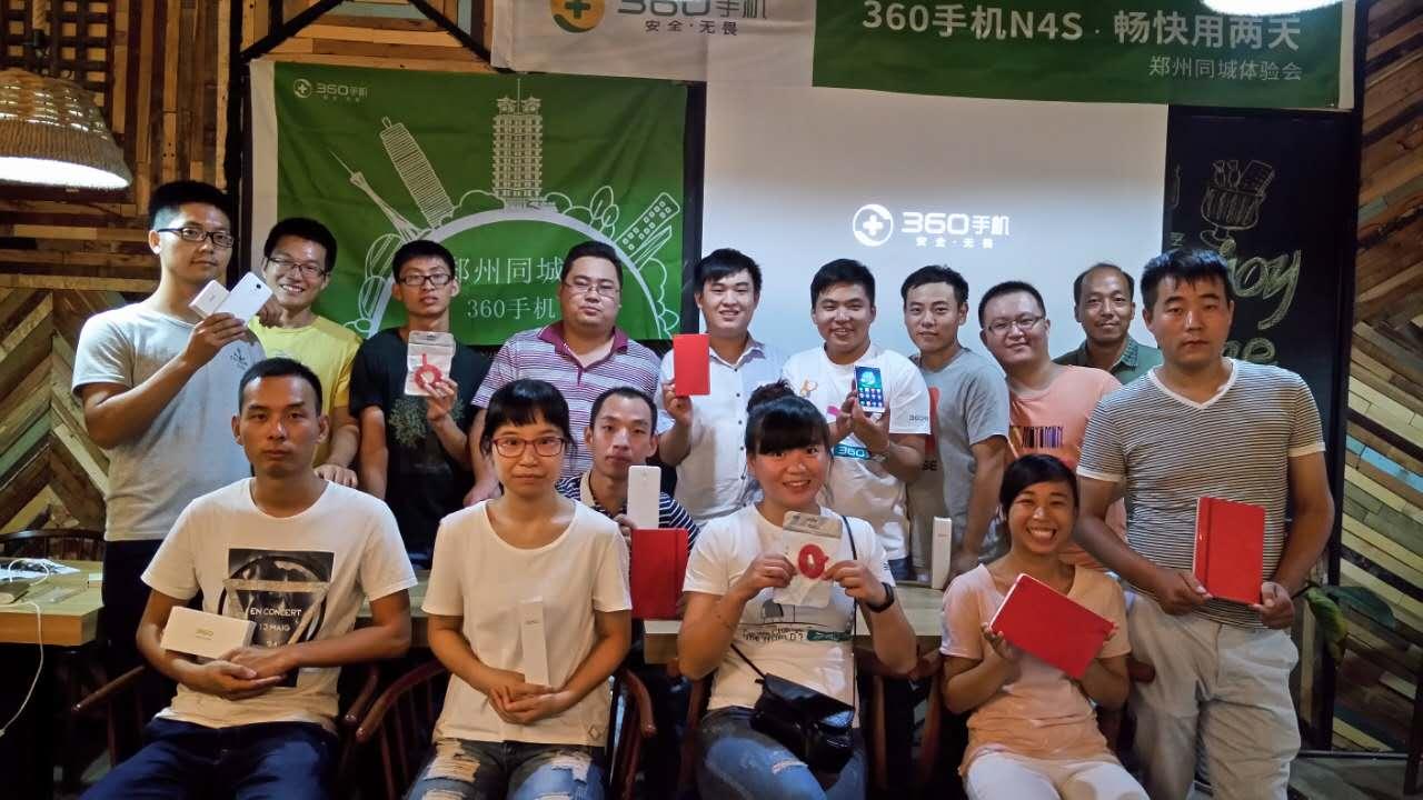 畅快用两天·360手机N4S郑州同城体验会
