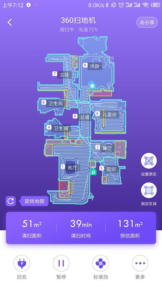 Screenshot_2019-06-21-07-12-11-468_com.qihoo.smarthome_compress.jpg