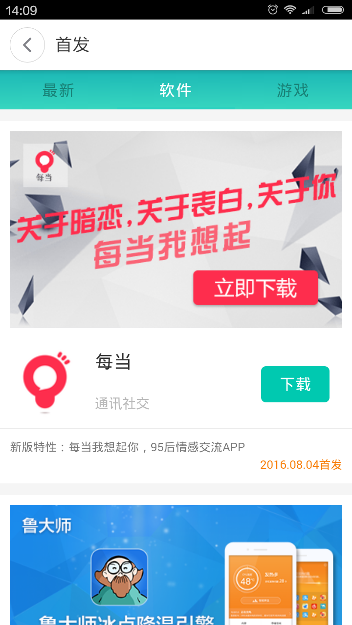 Screenshot_2016-08-04-14-09-29_com.qihoo.appstore.png