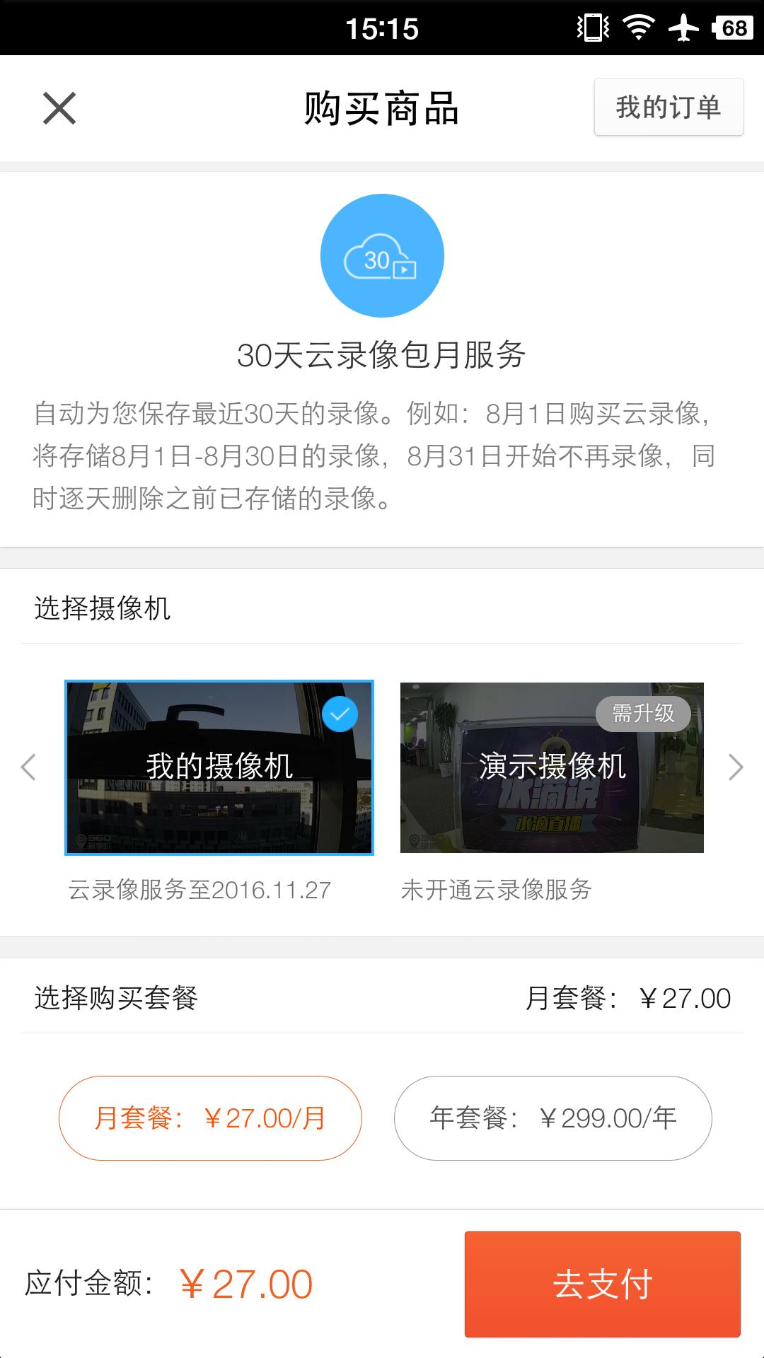 Screenshot_2015-10-30-15-15-32-141_360智能摄像机.png