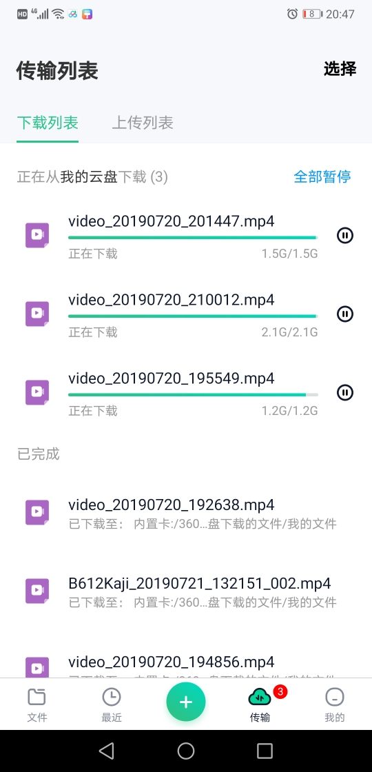 Screenshot_20210515_204735_com.qihoo.cloudisk.jpg