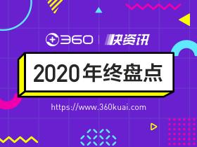 #快资讯2020年终盘点#请查收~