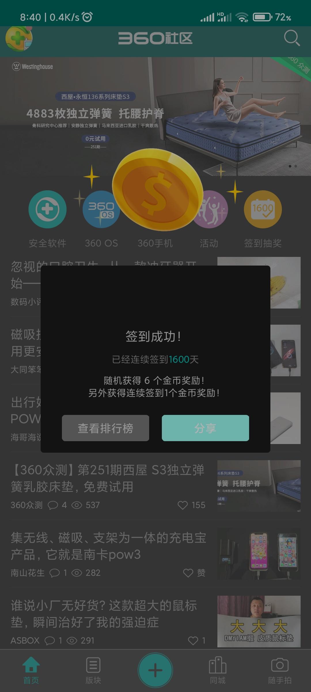 Screenshot_2021-04-18-08-40-24-654_com.qiku.bbs.jpg
