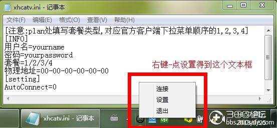 QQ截图20130925185819.png