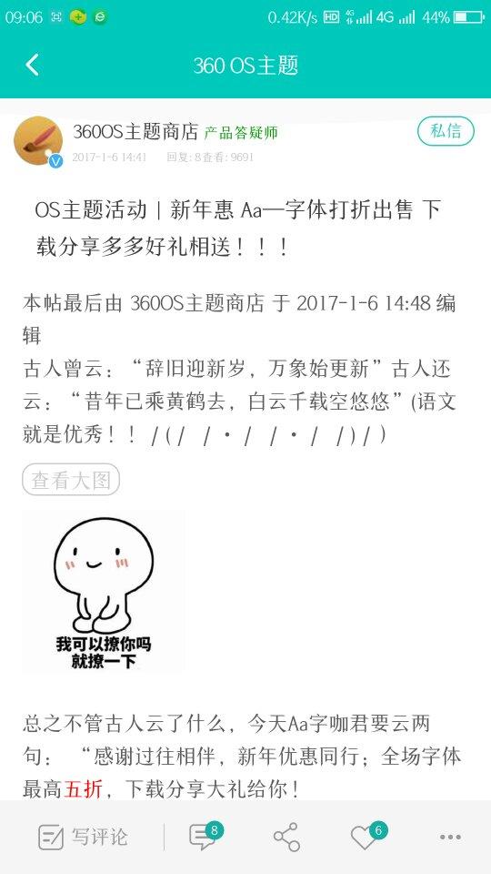 Screenshot_2017-01-09-09-06-50_compress.png