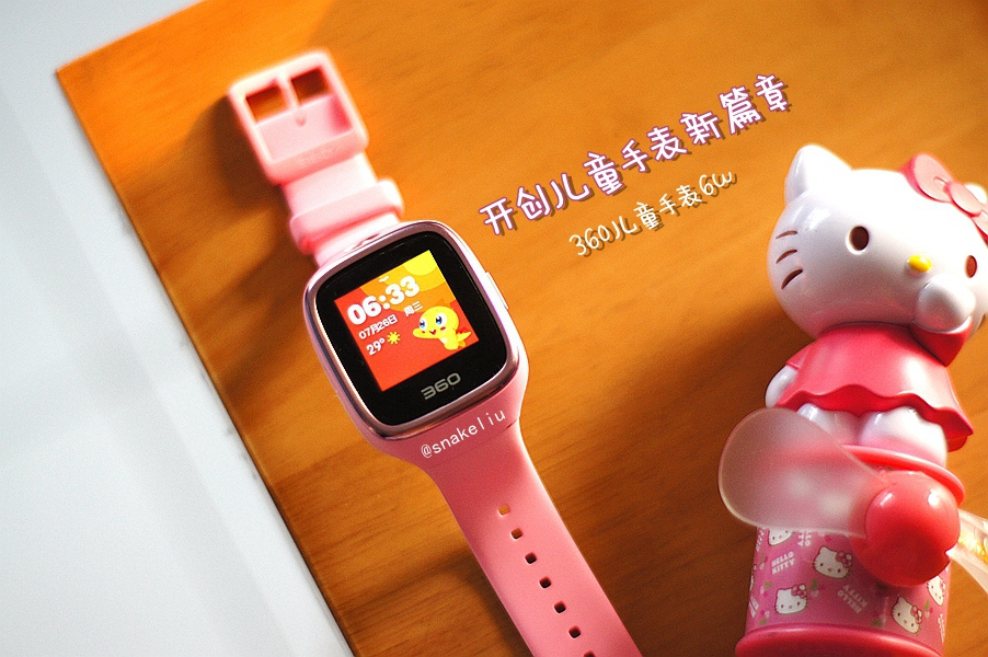 开创儿童手表新篇章—360手表6W 防水版