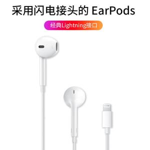 苹果【苹果Lightning耳机】99成新  白色扁头线控入耳式耳机苹果7/8/X/XR/11