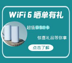 【晒单有礼】WiFi 6惊喜晒单活动,精美好礼等你拿!
