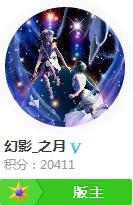 幻影_之月.png